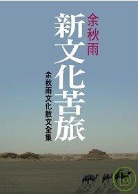 新文化苦旅 :  余秋雨文化散文全集 /