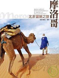 摩洛哥.北非冒險之旅