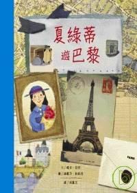 夏綠蒂遊巴黎