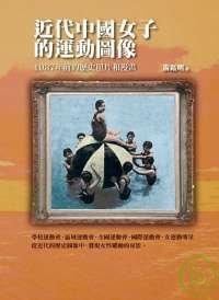 近代中國女子的運動圖像:1937年前的歷史照片和漫畫