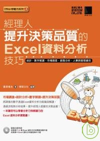 經理人提升決策品質的Excel資料分析技巧