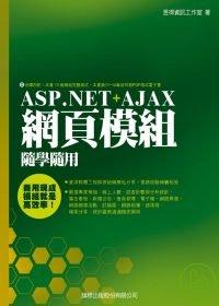 ASP.NET+AJAX網頁模組隨學隨用