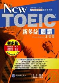 New TOEIC新多益閱讀本領書