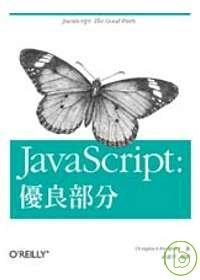 JavaScript :  優良部份 /