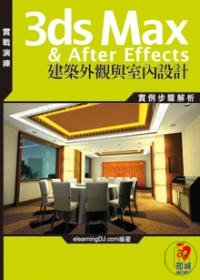 3ds Max & After Effects建築外觀與室內設計 : 實例步驟解析