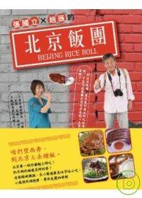 張國立+趙薇的北京飯團