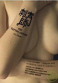刺青師 /