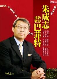 朱成志教你挑戰巴菲特 /