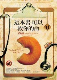 這本書可以救你的命 /