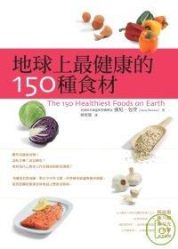 地球上最健康的150種食材 /