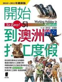 開始到澳洲打工度假