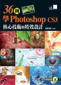 36例學Photoshop CS3核心技術與特效設計