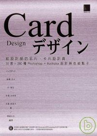 給設計師的名片、卡片設計典:35套x280種Photoshop+Illustrator設計與技術點子