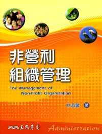 非營利組織管理 =  The management of non-profit organization /