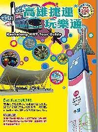 高雄捷運玩樂通 = Kaohsiung MRT tour guide