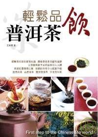 輕鬆品飲普洱茶