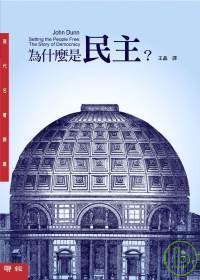 為什麼是民主? =  Setting The People Free - The Story of Democracy /