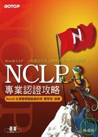 NCLP專業認證攻略