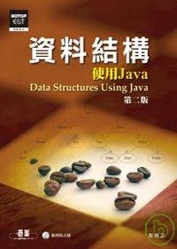 資料結構:使用Java(第二版)