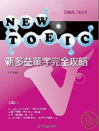 新多益單字完全攻略 =  New TOEIC vocabulary /