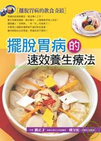 擺脫胃病的速效養生療法 =  Natural regimen for stomach trouble : 擺脫胃病的飲食奇蹟 /