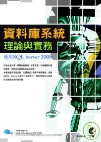 資料庫系統理論與實務 :  使用SQL Server 2005 /