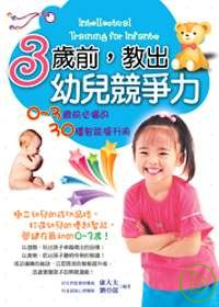 3歲前,教出幼兒競爭力 :  0-3歲前必備的30種智能提升術 = Intellectual training for infants /