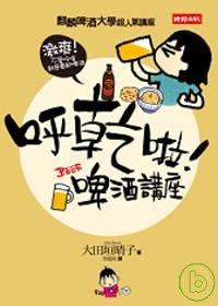 呼乾啦!啤酒講座:麒麟啤酒大學超人氣講座
