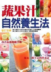蔬果汁自然養生法 /