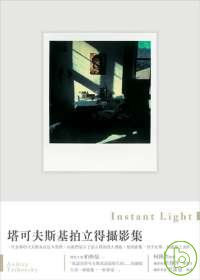 Instant Light :  塔可夫斯基拍立得攝影集 /