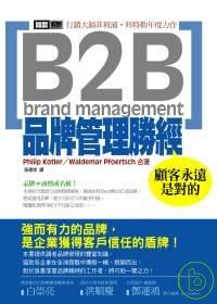 B2B品牌管理勝經:顧客永遠是對的