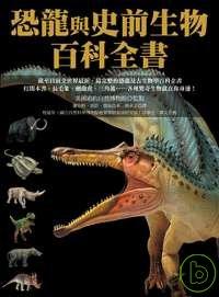 恐龍與史前生物百科全書 /
