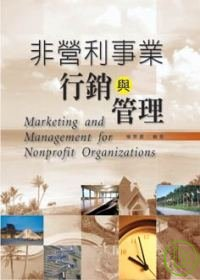 非營利事業行銷與管理 =  Marketing and Management for Nonprofit Organizations /
