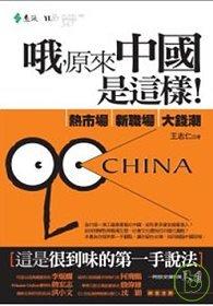 哦,原來中國是這樣 :  熱市場、新職場、大錢潮 /