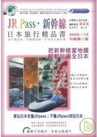JR Pass.新幹線日本旅行精品書