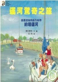 運河驚奇之旅