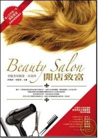 美容美髮創業一本萬利:Beauty Salon單店&連鎖經營完全Know-how: