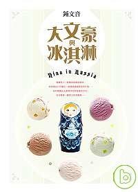 大文豪與冰淇淋:我的俄羅斯紀行