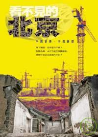 看不見的北京:不同世界 不同夢想