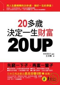 20UP:20多歲決定一生財富