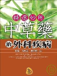 精選妙用中草藥治外科疾病 /
