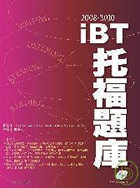 iBT托福題庫