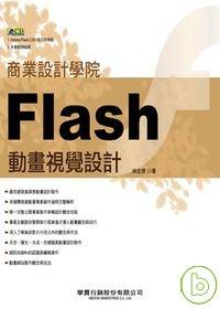 商業設計學院Flash動畫視覺設計