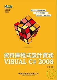 資料庫程式設計實務:Visual C# 2008