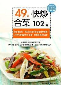 49元快炒合菜102道:省錢美味、快速  實惠的家常菜