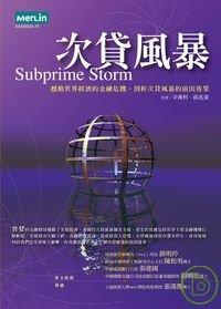 次貸風暴 :  撼動世界經濟的金融危機,剖析次貸風暴的前因後果 = Subprime storm /