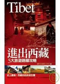 進出西藏 :  5大旅遊路線攻略 /