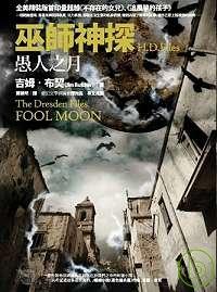 巫師神探H.D.FILES:愚人之月