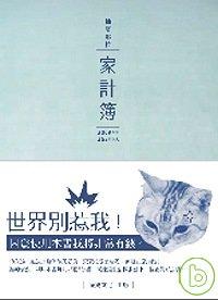 仙度娜拉家計簿:365 日記式(2009年版)