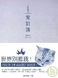 奇蹟開始家計簿:信用卡式(2009年版)